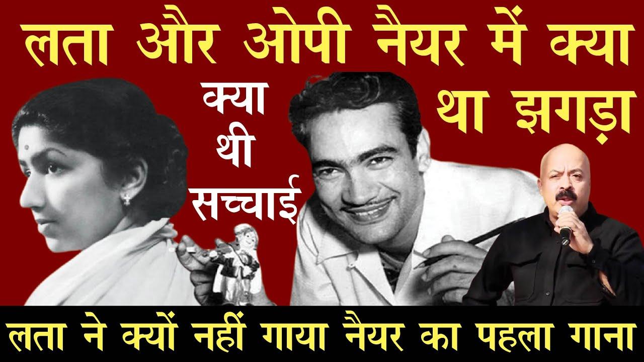 O P Nayyar & Lata Mangeshkar Fight II How & Why It Started II Why O P Nayyar Rejected Lata Voice