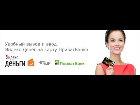 Вывод Яндекс.Денег на карты ПриватБанка за 2 минуты.