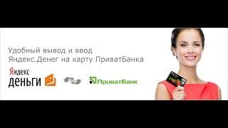 видео обмен яд на приват24