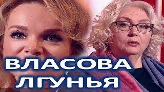 Цымбалюк Романовская уличила Власову налжи  (13.02.2018)
