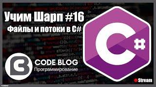 Потоки (stream) и файлы (file) в C# - Учим Шарп #16