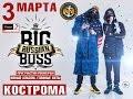 Kirlian на концерте Big Russian Boss 03 03 2017 Ikra Я бухой Live mp3