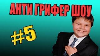 АНТИ-ГРИФЕР ШОУ! l АГРО БОМБЯЩИЙ ГРИФЕР l #5 !!!!!!!!