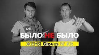 ЖЕНЯ Gloves N' Kit | КТО ЛУЧШИЙ ВРАТАРЬ? | БЫЛО НЕ БЫЛО