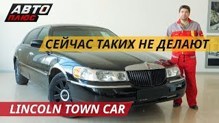 Жизнь Удалась. Lincoln Town Car | Подержанные Автомобили