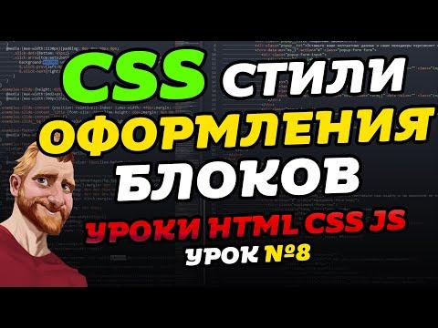 Свойства и стили оформления блоков. CSS Opacity. Уроки HTML CSS JS. Урок №8