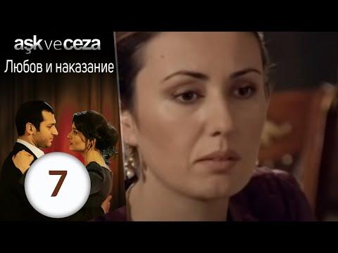 Любовь и наказание 7 серия