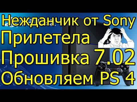 Опять Нежданчик от Sony Прошивка 7.02 Обновляем PS4