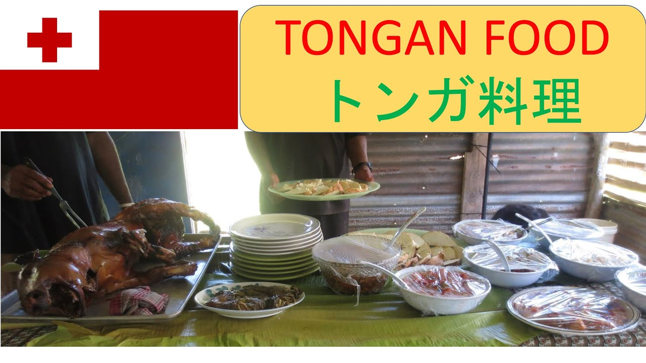 Tongan Food At Lape Townvavau Island Youtube
