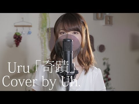Uru 『奇蹟』 (TBS金曜ドラマ「コウノドリ」主題歌) cover by Uh.