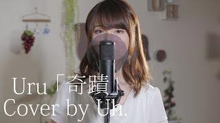 TBS金曜ドラマ「コウノドリ」主題歌 Uruさんの「奇蹟」をカバーさせてい...