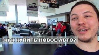 Жизнь в Китае. Как купить новое авто?(Надоело быть пешеходом на улицах китайских мегаполисов? Размазываться под давлением толпы по вагону метро?..., 2013-08-20T16:00:58.000Z)