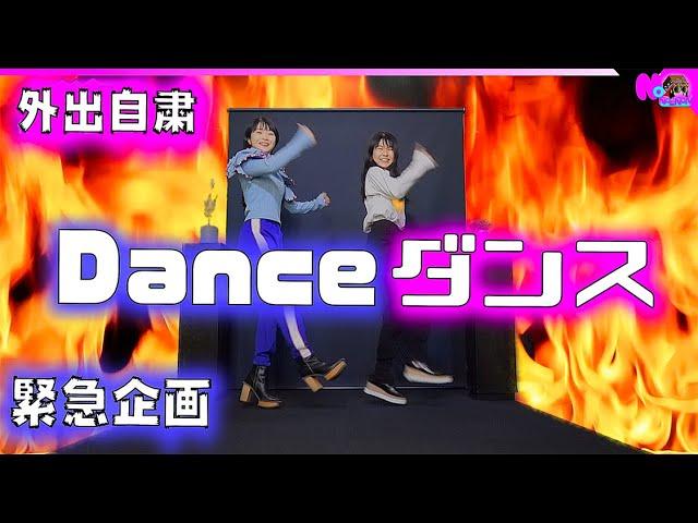 何の曲で踊ってるクイズ?外出自粛要請出たので【緊急企画】一緒にダンス !踊ってみた!【のえのん番組】