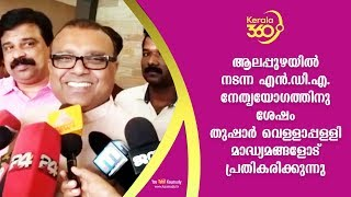 Thushar Vellappally talking to media after NDA meet at Alappuzha | #Kerala360 | Kaumudy TV