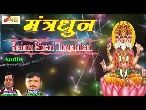 Brahma Murari Tripurantkari - ब्रह्मा मुरारिस्त्रिपुरान्तकारी  || Superhit Mantra Bhajan 2015