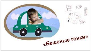 Квест «Бешеные гонки» для детей 4-6 лет
