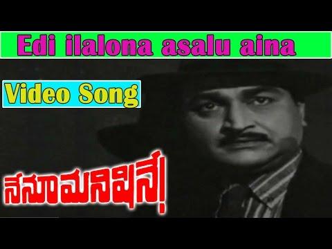 Nenu Manishine Telugu Movie Songs - Edi ilalona asalu aina | Krishna | Kanchana | V9videos
