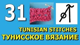 тунисское вязание   обозначения урок 31