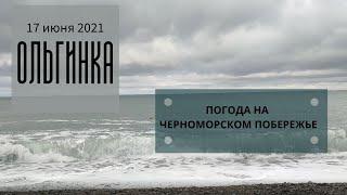 17 июня 2021/ Ольгинка/ Погода на сегодня.