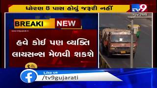 Gujarat: Now no minimum qualification required to get heavy vehicles license | Tv9GujaratiNews