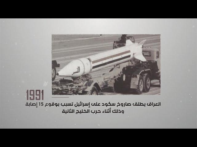 العراق يطلق صاروخ سكود على إسرائيل... تعرفوا الى أبرز ما حدث في تاريخ اليوم