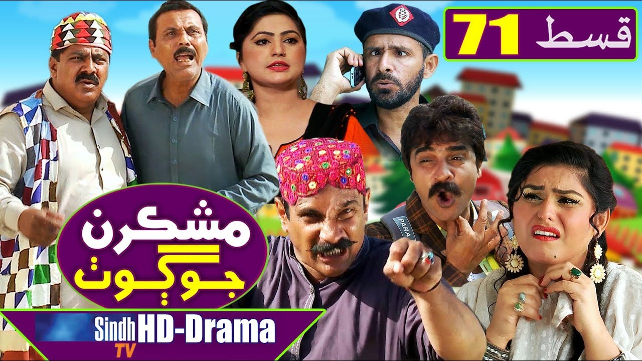 Mashkiran Jo Goth EP 71 | Sindh TV Soap Serial | HD 1080p | SindhTVHD Drama