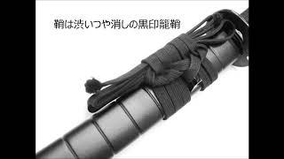 居合刀 胴太貫 拝一刀仕様 2尺5寸 時代劇 同田貫 模擬刀 日本刀 通販・販売・買取