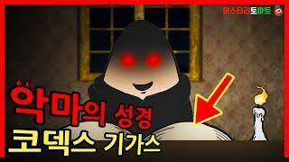 세상에 존재해선 안될 악마의 성경책 |빨간토마토