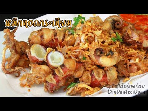 ปลาหมึกทอดกระเทียม หอม กรอบ อร่อย Fried Squid with garlic [cc Eng] l กินได้อร่อยด้วย