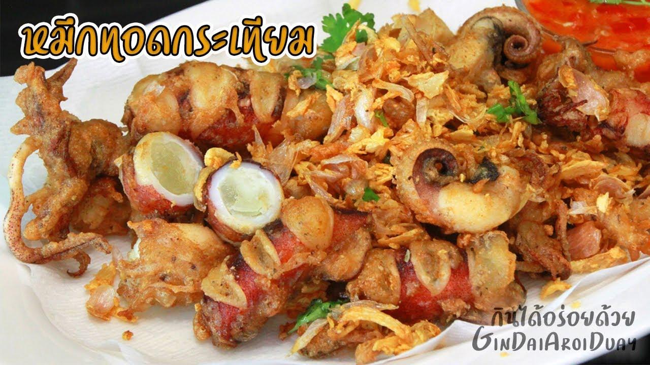 ปลาหมึกทอดกระเทียม หอม กรอบ อร่อย Fried Squid with garlic [cc Eng] l กินได้อร่อยด้วย | ปรับปรุงใหม่อาหาร ที่ เกี่ยว กับ ปลาหมึกเนื้อหาที่เกี่ยวข้อง