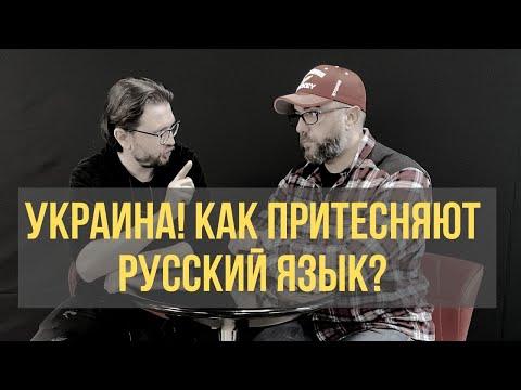 Украина! Как притесняют русский язык!