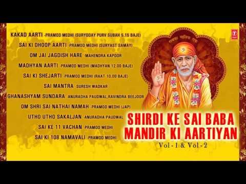 Shirdi Ke Sai Baba Mandir Ki Aartiyan Vol.1, Vol.2 I Full Audio Songs Juke Box