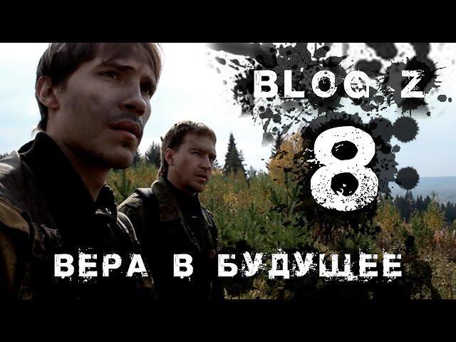 Blog Z - ???? ? ??????? #8