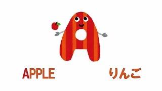 ABCの歌で英語の勉強【ABCDE】 幼児向け 知育アニメ スマホのチャンネル...