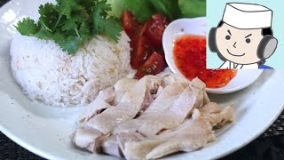 海南鶏飯♪  Hainanese Chicken Rice(khao Man Kai)♪  海南雞飯♪