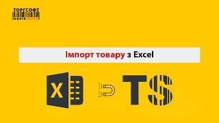Импорт товара в Торгсофт || Загрузка из таблицы Excel