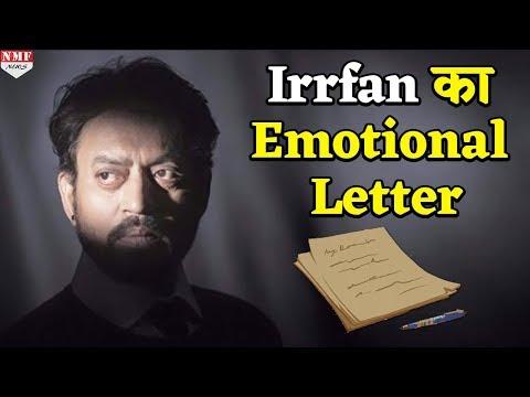 बीमार Irrfan Khan ने लिखा Emotional Letter, सुनकर आंखे हो जाएंगी नम