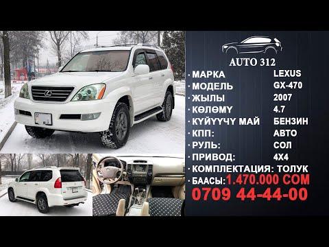 Продажа авто КР 08.01.2020
