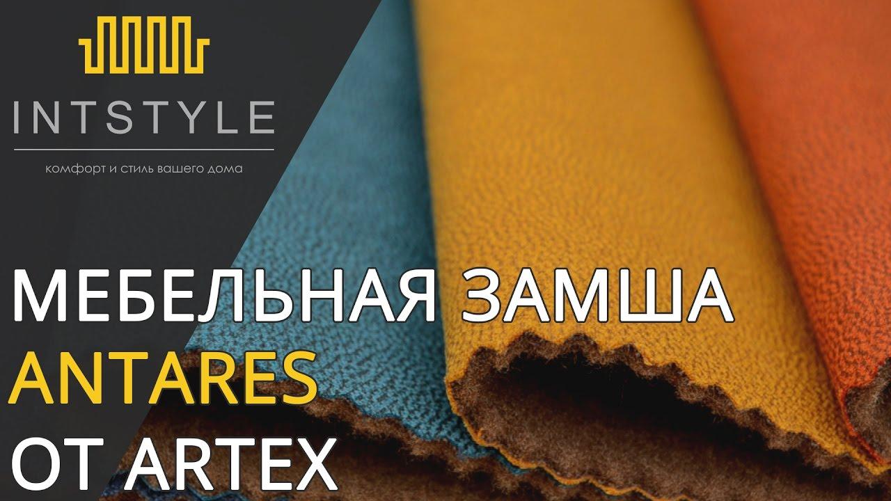Мебельная ткань SOFIA - YouTube