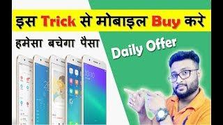 Daily Discount Buying Trick On Mobile | इस Trick से खरीदो हमेसा बचेगा पैसे | By Digital Bihar