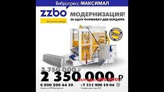 Вибропресс МАКСИМАЛ от производителя ZZBO. Для шлакоблока, бордюра и тротуарной плитки(, 2016-06-25T06:48:00.000Z)
