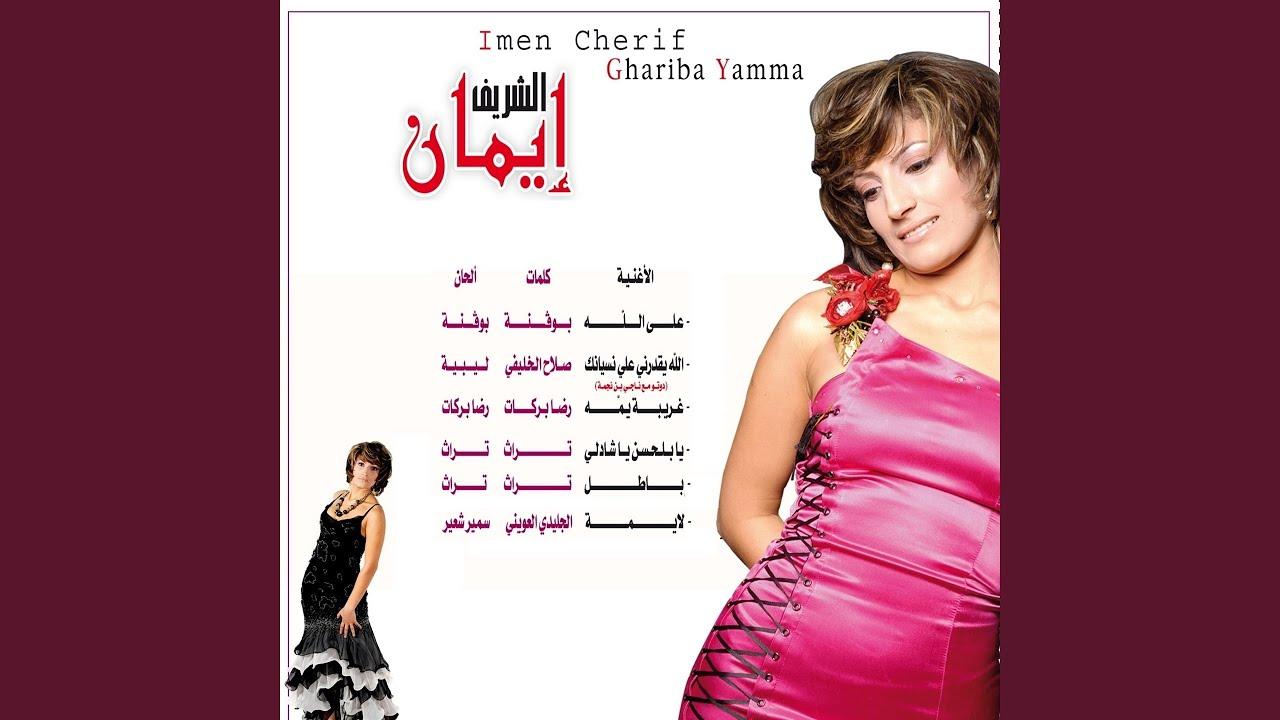 ya chadli mp3