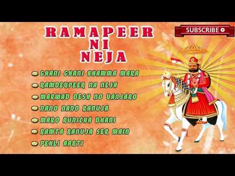 Baba Ramdevji New Bhajans | Ramapeer Ni Neja | Audio JUKEBOX | Mafaram Prajapati | Rajasthani Songs