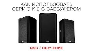 QSC / Обучение / Использование серии K.2 с сабвуфером