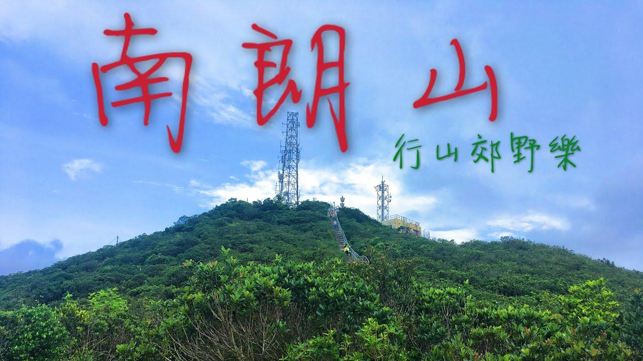 [行山路徑介紹系列EP17]行山:南朗山 - YouTube