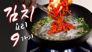 세상 간단한 김치 요리 레시피 9가지