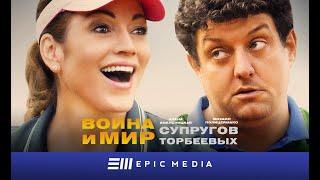 """Сериал """"Война и мир супругов Торбеевых"""" Мелодрама."""