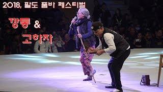 *깡통, 고하자*품바- 2018, 용인 팔도 품바 페스티벌 공연 [경상도] _2018.11.22