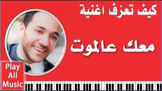 594- تعليم عزف اغنية معك ع الموت - حسين الديك