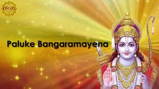 Paluke Bangaramayena
